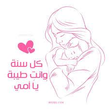 ماما رمزيات عيد الام