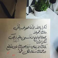 شكرا يا الله Quran Quotes Funnny Quotes Arabic Love Quotes