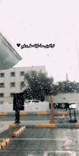 صور مطر جميلة اجمل خلفيات قطرات المطر ادعية عن الامطار والشتاء