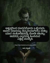 kannada quotes collection فيسبوك