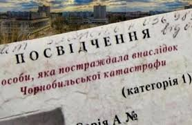 """Результат пошуку зображень за запитом чернобыльское удостоверение фото"""""""