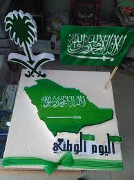 خلفيات اليوم الوطني رمزيات للعيد الوطني للمملكه العربيه السعوديه