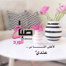 صباح الورد Good Morning Flowers Morning Greeting Good Morning