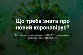 https://covid19.com.ua/