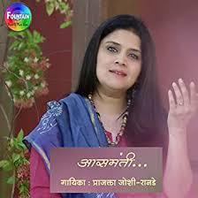Amazon.com: Aasamanti Aaj Rati: Prajakta Joshi Ranade: MP3 Downloads