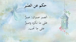 حكم عن الصبر اجمل صورة حكمة عن الصبر حبيبي