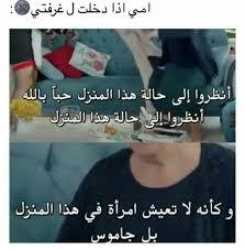 53 Best اقتباسات مضحكة Images Arabic Funny Arabic Jokes Funny