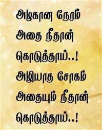 best pain life quotes in tamil images lifecoolquotes
