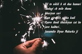 happy birthday wishes in punjabi bday wishes in panjabi best