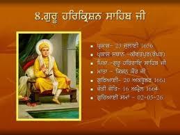 sri guru harkrishan ji com