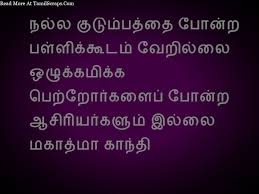 mahatma gandhi quotes and sayings in tamil pictures