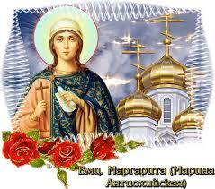 Святая Великомученица Марина (Маргарита) Антиохийская (IV).