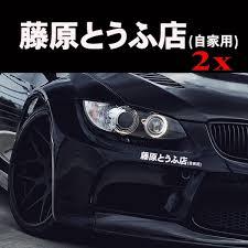 Sports Pop Drift Turbo Vinyl Racing Decal Japanese Kanji Initial D Car Sticker 2pcs Black White Geek