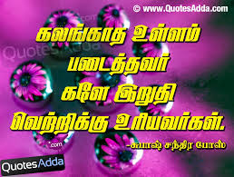 quotes in tamil meaning quotesgram