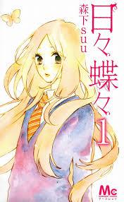 Képtalálatok a következőre: hibi chouchou manga vol 1