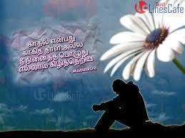 love with kathal tholvi kavithai