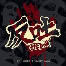 Punk Sticker Bands Giant Vinyl Wall Decal Misfits Crimson Ghost Matte Home Garden Decor Decals Stickers Vinyl Art