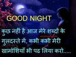 funny good night shayari wallpapers hd