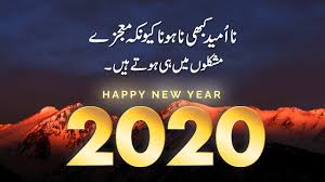 happy new year urdu wazif network