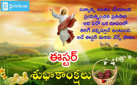 easter day images greetings in telugu wishes latest