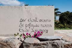 Tombe de Nikos Kazantzakis image stock éditorial. Image du ...