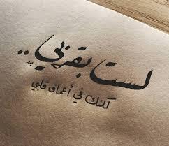 لست بقربي لكنك في أعماق قلبي Love Words Friends Quotes Love