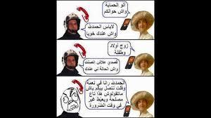 صور جزائرية مضحكة اجمل الصور الفكاهية الجزائرية كيوت