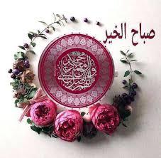 اللهم صل على محمد وآل محمد صباح الخير Muslim Greeting Islamic