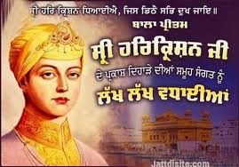 guru har krishan sahib ji pictures images
