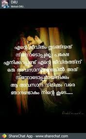 എന്റെ പൊന്നുവിന് couples quotes love malayalam