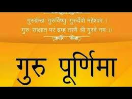 happy guru purnima guru purnima quotes guru purnima wishes guru