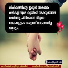 malayalam quotes about love failure malayalam scraps heart