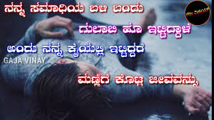 kannada sad love whatsapp status love
