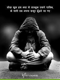 sad shayari in hindi best sad shayari quotes for whatsapp