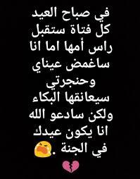 مش قادر علي فراقك ياامي كلام حزين عن فراق الام مساء الورد