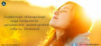 tamil happiness quotes சந்தோசம் tamil thoughts
