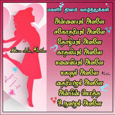 best happy women s day quotes in tamil tamil memes