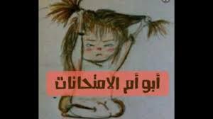 صور مضحكه عن الامتحانات ساعه الامتحان الانسان بيتهان احاسيس بريئة