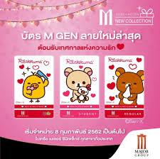 Rilakkuma x Major Cineplex movie cards, Thailand ...