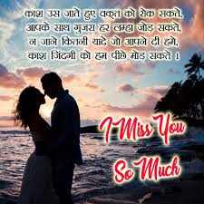 miss you status miss you es in