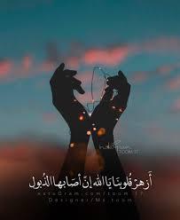 أزهر قلوبنا ياالله ان اصابها الذبول حالات اسلامية صور حزينة Sad
