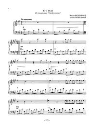 Ennio morricone сборник нот скачать