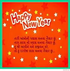 happy new year gujarati massage txbngm masternewyear site