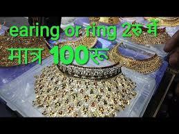 artificial jewellery market in delhi