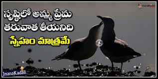 telugu top inspiring best friendship relationship quotes and nice