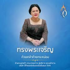 """12 สิงหา มหาราชินี """"วันแม่แห่งชาติ"""" (... - Ego Sport Thailand"""