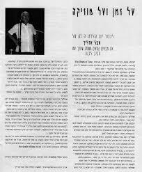 Abel Ehrlich 1915-2003 | Raz-Ram Foundation