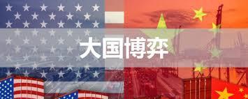 大国博弈(一):中美博弈时间线【经贸篇】  第十轮中美经贸磋商结束后,5月6日,特朗普推文威胁将把2000亿美元自华进口货物的关税税率从10%提升25%,自5月10...