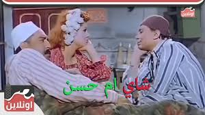 اجمل مقطع من فيلم المتسول شاي ام حسن Youtube