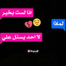 Image About صور حزن عتاب قهر In اقتباسات By Mix Vna